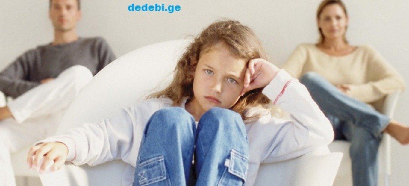 8 რამ, რისი გაკეთებაც ბავშვის თანდასწრებით არ შეიძლება